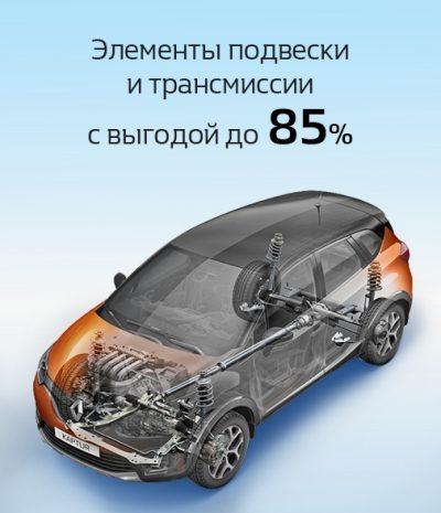 Renault Россия снижает цены на элементы подвески и трансмиссии