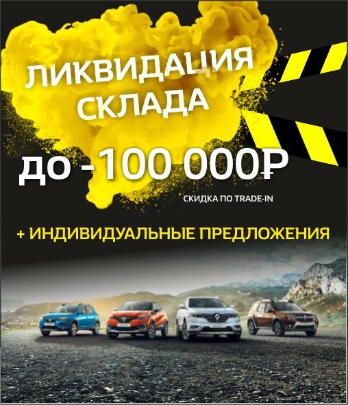 Распродаем автомобили 2018 года по ЦЕНЕ ЗАВОДА!
