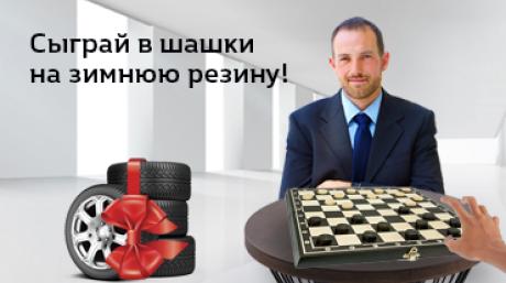 Играем в шашки на зимнюю резину!