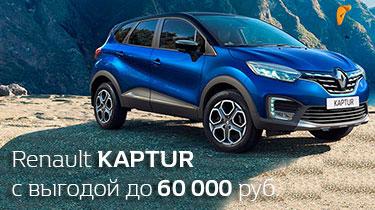 Выгода на новый Renault KAPTUR до 60 000 руб.