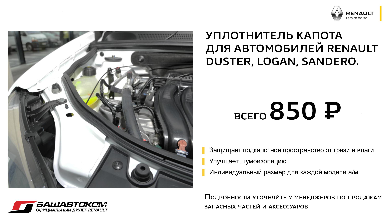 Надежная защита двигателя вашего Renault от грязи и влаги