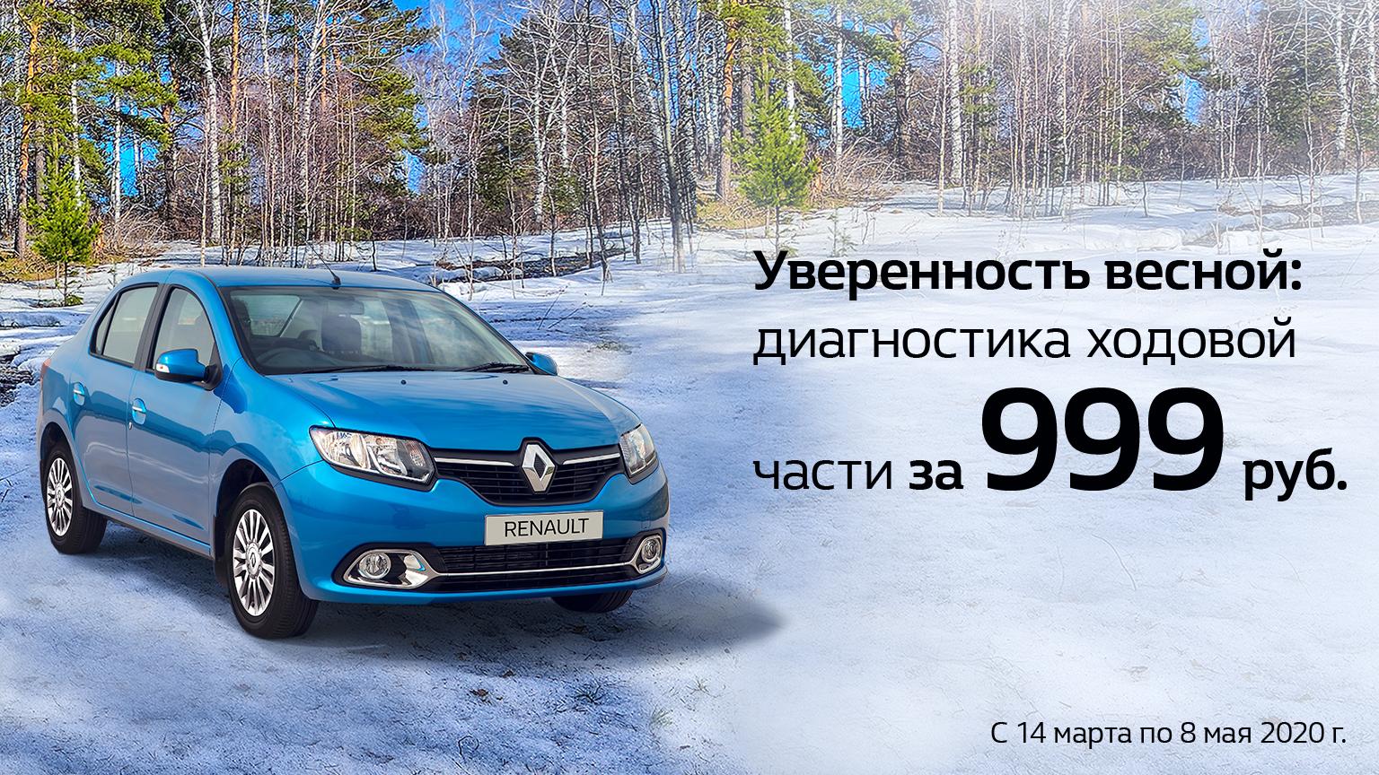 Лучшие сервисные предложения весны СИМ-Ярославль!