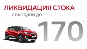 ЛИКВИДАЦИЯ стока автомобилей Renault в ААА Моторс!
