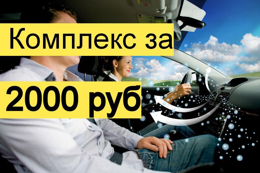 Подготовь свой автомобиль к лету!
