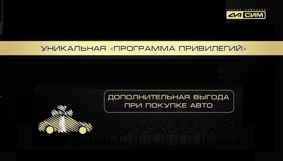 Новая уникальная программа привилегий СИМ-Ярославль