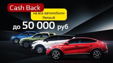 Cash Back до 50 000руб. на покупку нового Renault