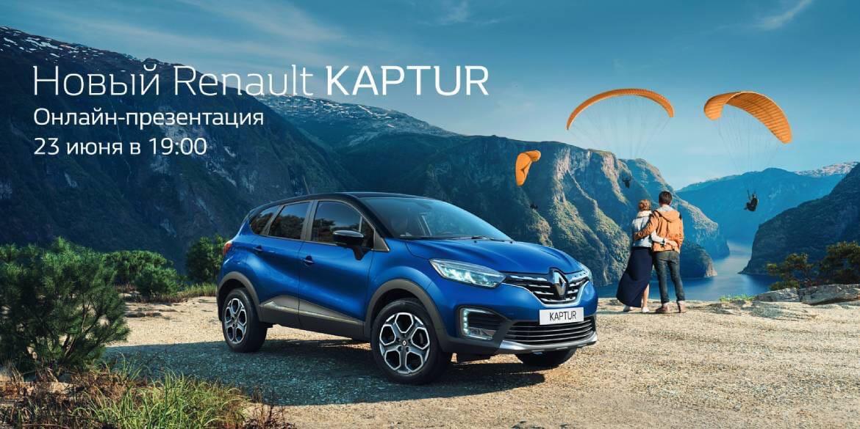 Онлайн-презентация НОВОГО Renault KAPTUR в Премьер Авто