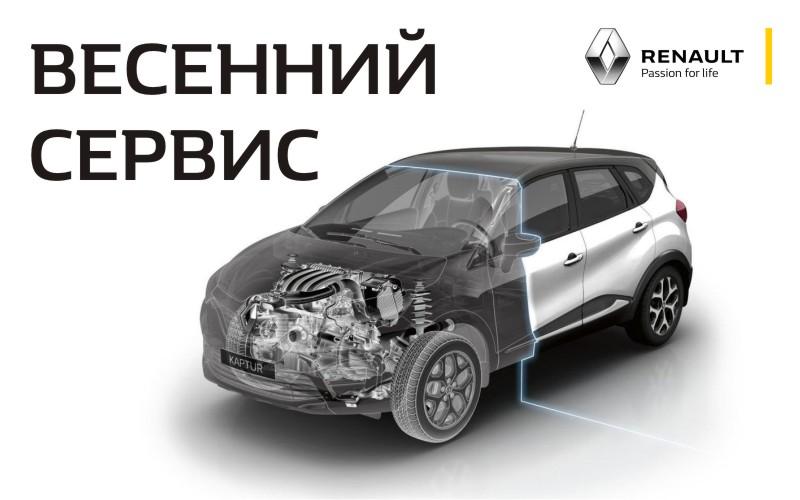 Экономь весной до 30% в сервисе Renault