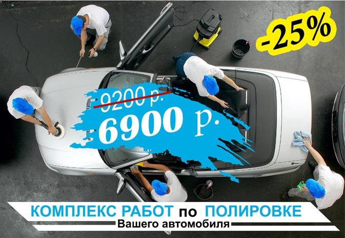 Комплекс работ по полировке автомобиля за 6 900 рублей