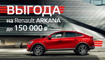 Arkana с выгодой до 150 000 руб.