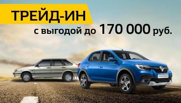 ТРЕЙД-ИН от ААА Моторс