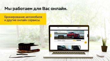 Мы работаем для Вас онлайн.