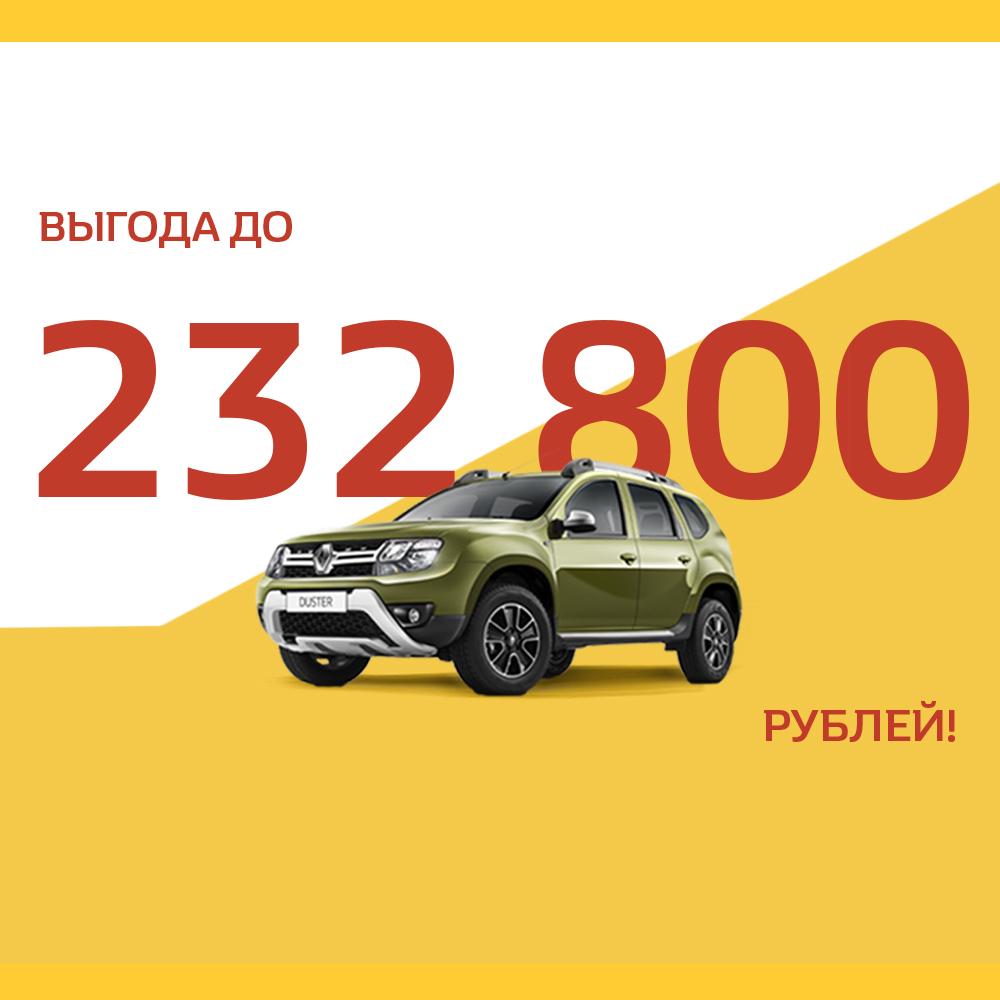 Renault DUSTER с выгодой до 232 800 руб!