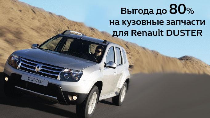 Снижены цены на кузовные запчасти для Renault DUSTER !