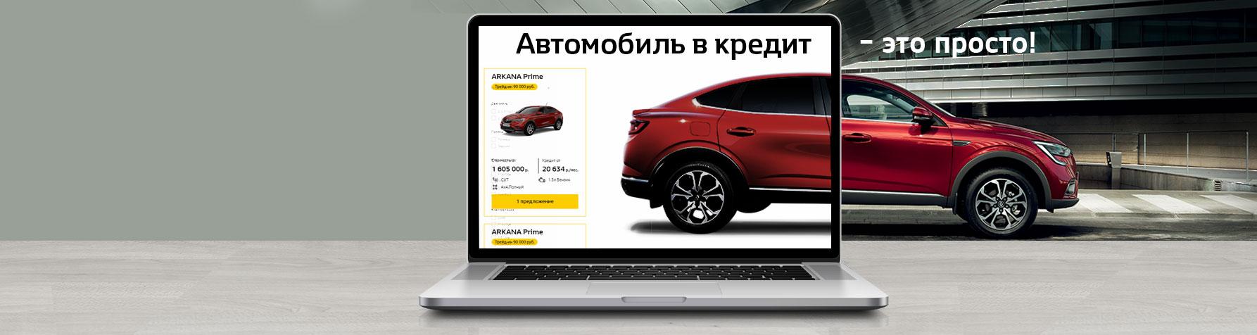 Renault в кредит?
