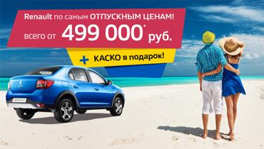 Renault по самым отпускным ценам!