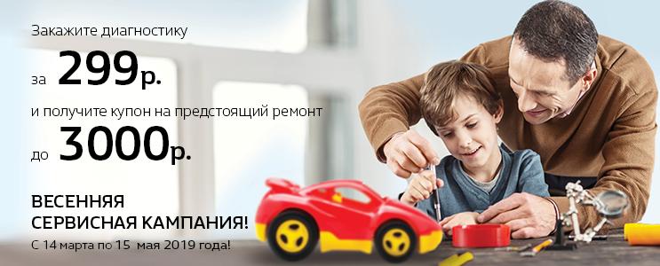 Для владельцев автомобилей Renault старше 3-х лет