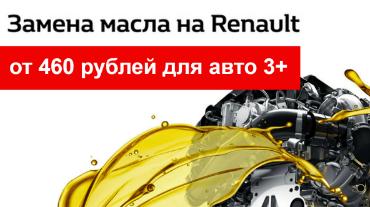 Специальное предложение для автомобилей Renault 3+
