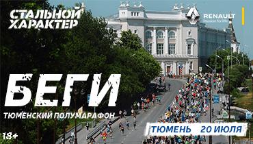 Стальной Характер - Автоград