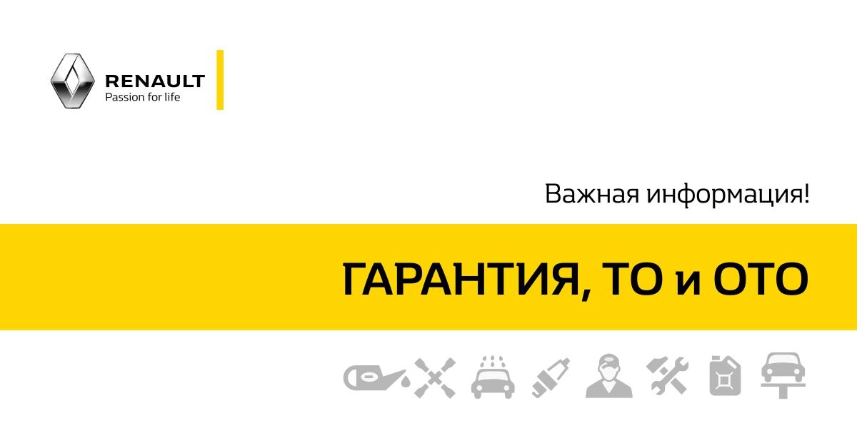 Важная информация для гарантийных авто в период санитарных ограничений!
