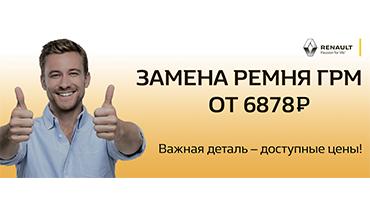 ЗАМЕНА РЕМНЯ ГРМ ОТ 6878 РУБЛЕЙ!