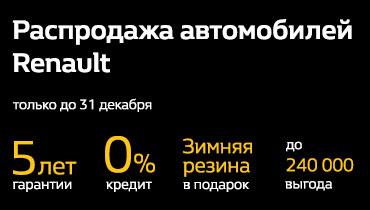 Распродажа автомобилей Renault