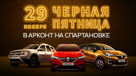 ЧЁРНАЯ ПЯТНИЦА в Renault АРКОНТ на Спартановке!*