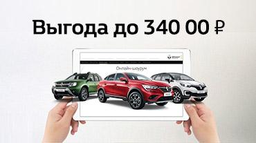 Выгода на автомобили Renault до 340 000 рублей!