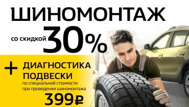 Шиномонтаж по специальной цене в ААА Моторс