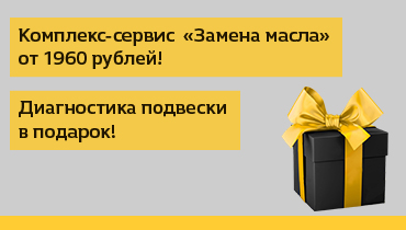 """КОМПЛЕКС-СЕРВИС """"ЗАМЕНА МАСЛА"""""""