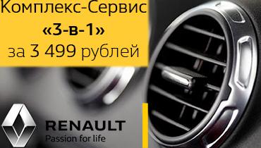 Комплекс-Сервис «Чистый воздух» за 3 499 рублей в ДЦ Арлан-Мон