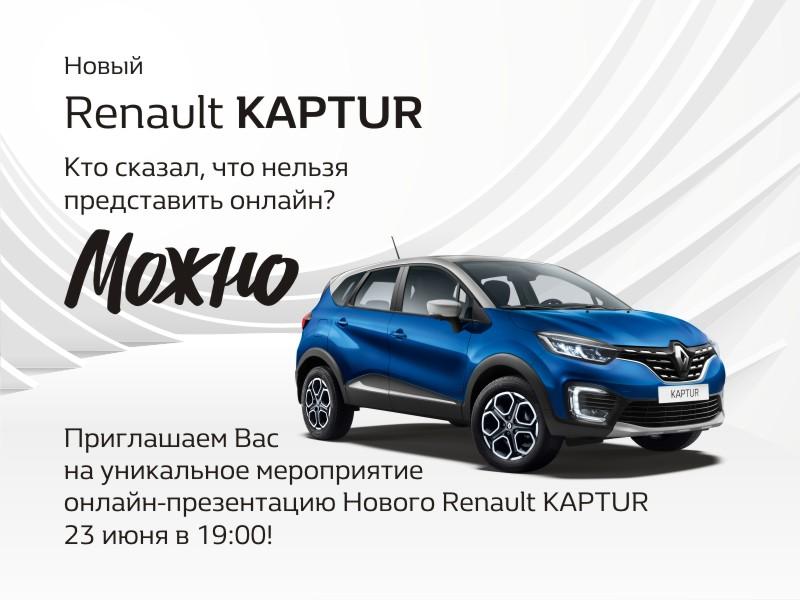 Онлайн презентация Нового Renault KAPTUR
