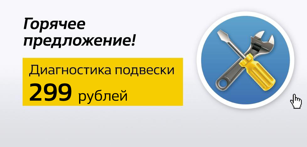 Диагностика подвески за 299 рублей!