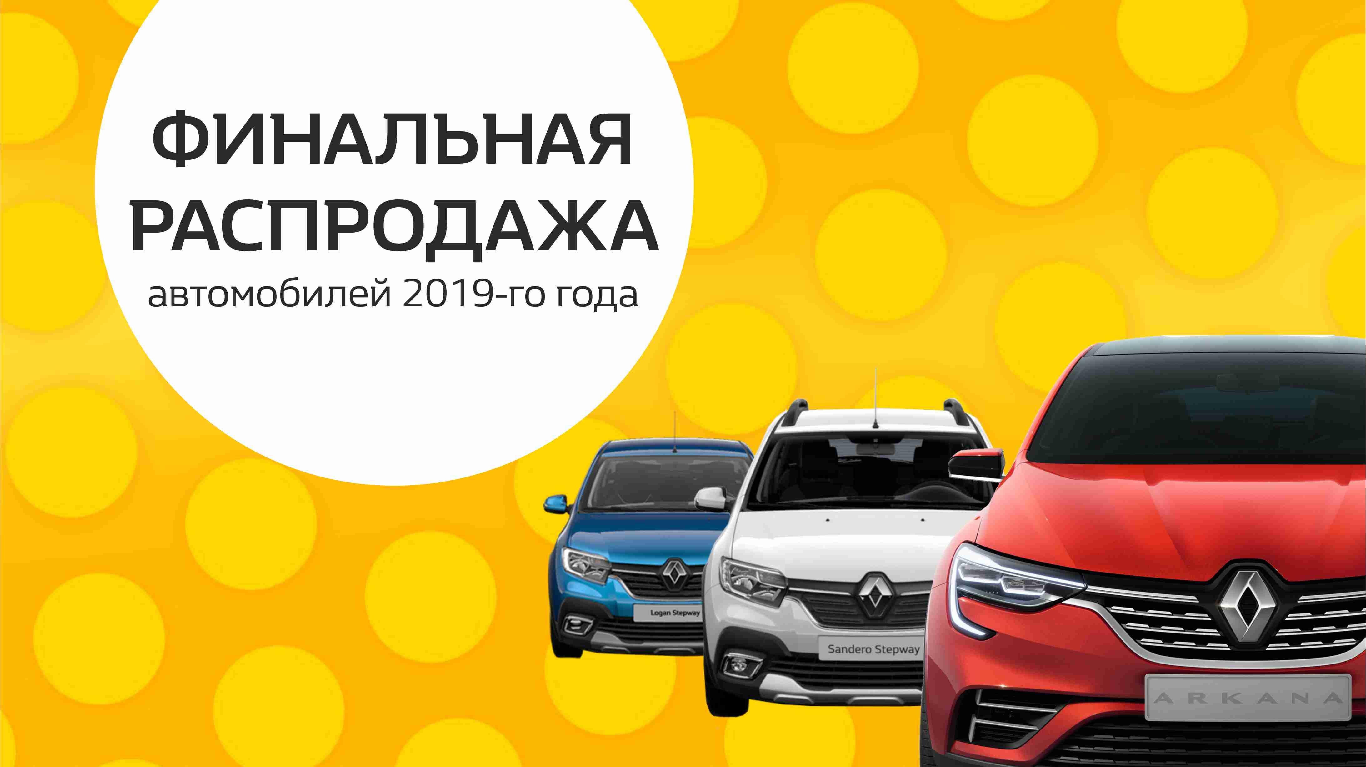 ФИНАЛЬНАЯ РАСПРОДАЖА всех автомобилей 2019-го года! Выгода до 300 000 рублей!
