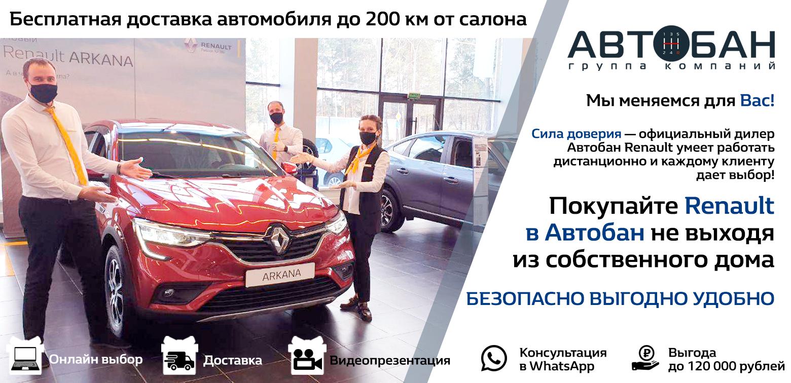 Покупайте  Renault в  Автобан не выходя из дома!