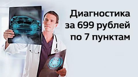 Диагностика за 699 рублей