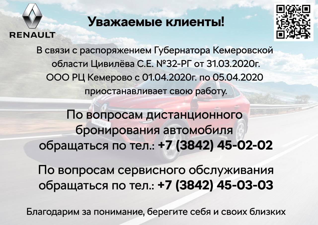 РЦ Кемерово приостанавливает работу до 5.04.2020 г.
