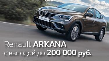 Выгода на новый Renault ARKANA до 200 000 руб.