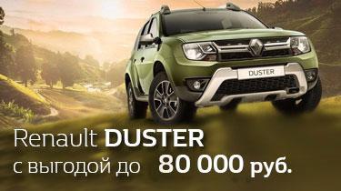 Выгода на новый Renault DUSTER до 80 000 руб.