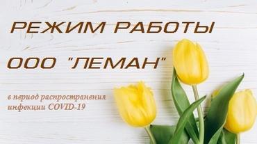 """Измененный режим работы ООО """"ЛеМан"""""""