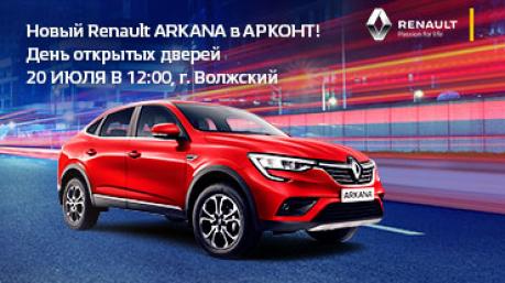 Долгожданная премьера лета в Renault АРКОНТ!