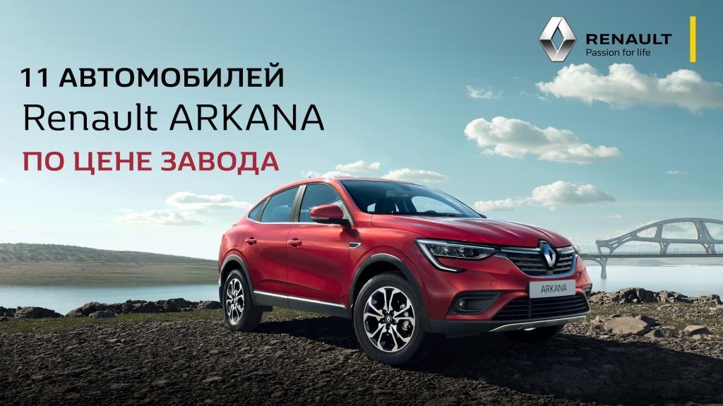 Renault ARKANA по цене завода-изготовителя