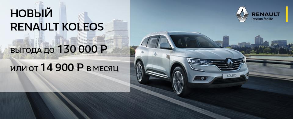 Renault Koleos с выгодой до 130 000 руб.!