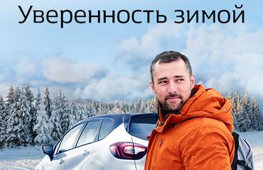 Зимняя сервисная кампания