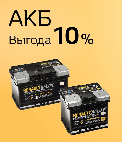 Выгода на аккумуляторы 10%