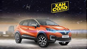 Renault KAPTUR — официальный автомобиль российской премьеры «Хан Соло: Звездные войны. Истории»
