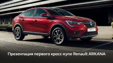 Презентация первого кросс-купе Renault ARKANA