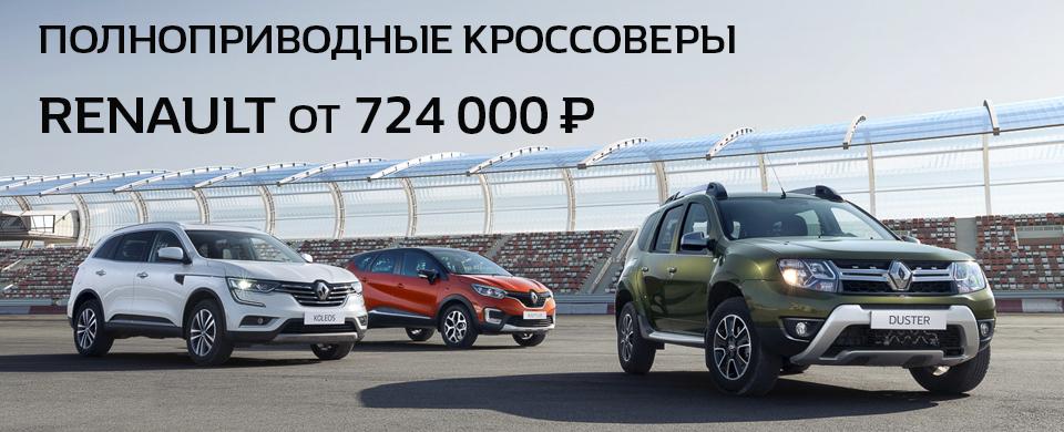 Полный привод от 724 000 руб.!