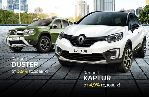KAPTUR и DUSTER в кредит под 4,9%