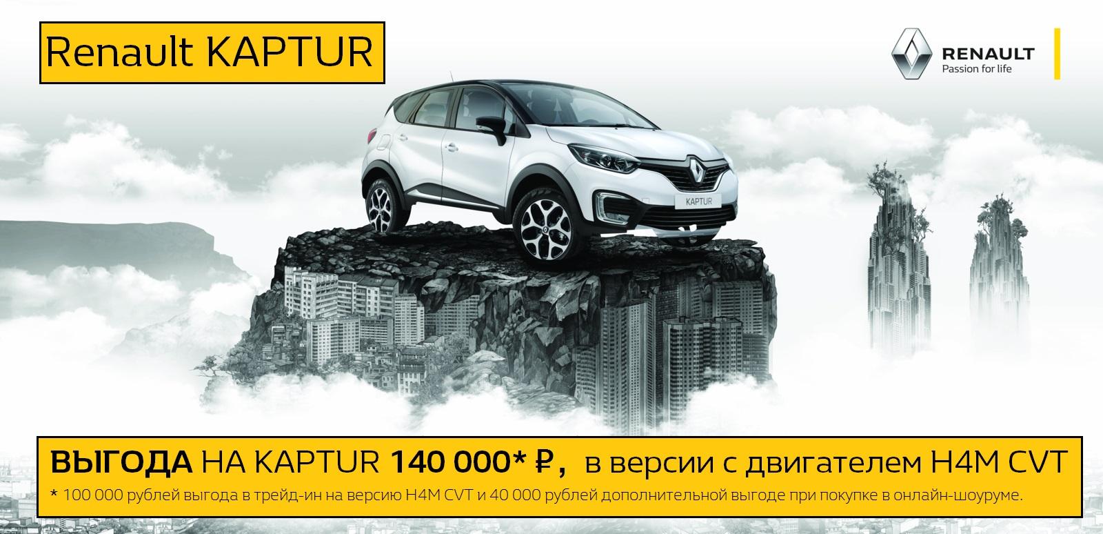 Renault KAPTUR с сумасшедшей выгодой!
